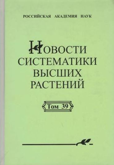 Volume 39. 2007. 370 p. Hardcover. - Russian, with English subtitles.