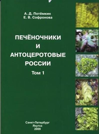 Liverworts and Hornworts of Russia. Volume 1. 2009. illus. 368 p. Hardcover. - In Russian, with Latin nomenclature and Latin species index.