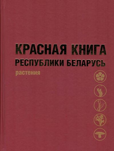 Volume 2: Rastenija (Plants).  4th rev. ed. 2015.  illus. (dot maps and col. photographs). 445 p. 4to. Hardcover. - In Russian, with Latin nomenclature.